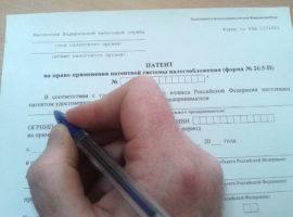 patent-dlya-ip