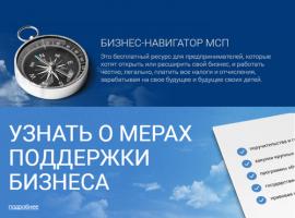 biznes_navigator12092016_500x381