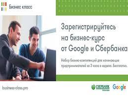 сб и гугл