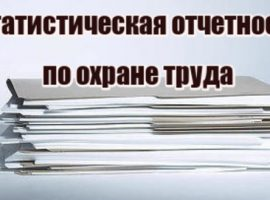 otchet_PPO_po_ohrane_truda_2018